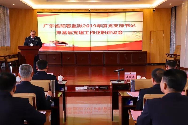阳春监狱2019年度党支部书记抓基层党建工作述职评议圆满收官