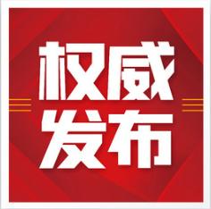 习近平:向全国人民警察致以诚挚的慰问